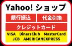 Yahoo!ショップへ